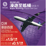 Peoples - China Mobile Prepaid SIM Card